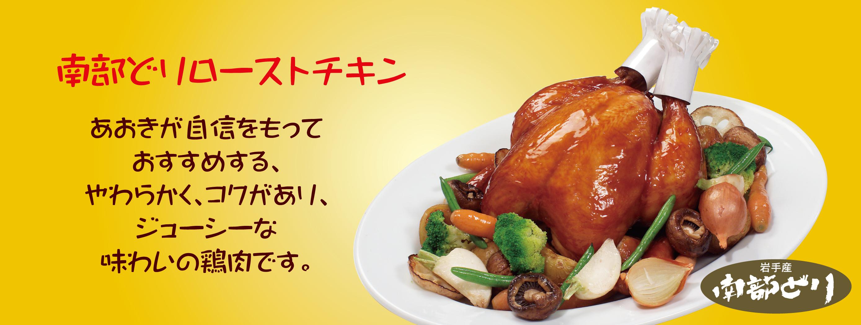 南部どりローストチキン あおきが自信をもっておすすめする、やわらかく、コクがあり、ジューシーな味わいの鶏肉です。