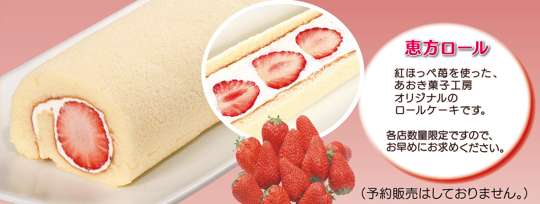 恵方ロール:紅ほっぺ苺を使った、あおき菓子工房オリジナルのロールケーキです。