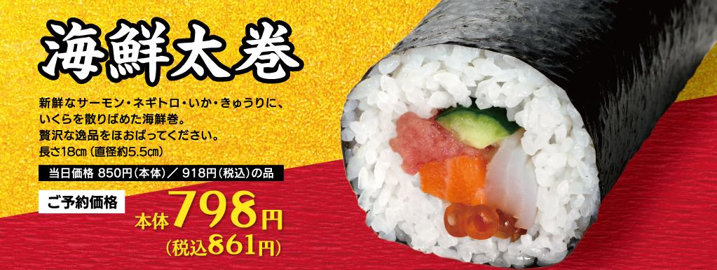 海鮮太巻:サーモン、ネギトロ、いか、きゅうりにいくらをちりばめた海鮮巻。