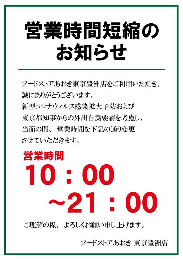 豊洲店営業時間短縮のお知らせ