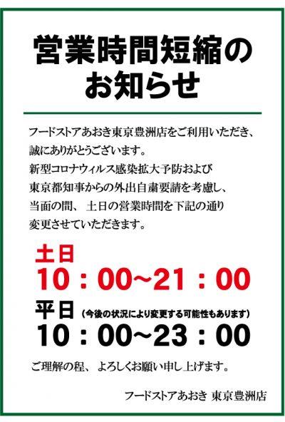 豊洲店営業時間変更のお知らせ